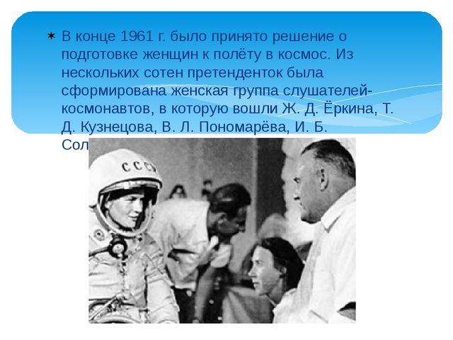 В конце 1961 г. было принято решение о подготовке женщин к полёту в космос. И...