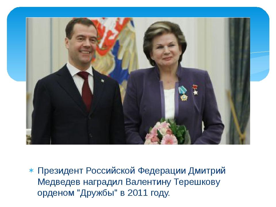 Президент Российской Федерации Дмитрий Медведев наградил Валентину Терешкову...