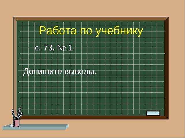 Работа по учебнику с. 73, № 1 Допишите выводы.