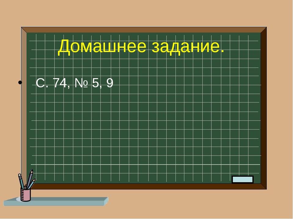 Домашнее задание. С. 74, № 5, 9