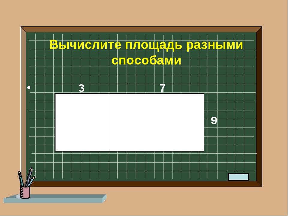 Вычислите площадь разными способами 3 7 9