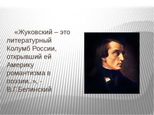 «Жуковский – это литературный Колумб России, открывший ей Америку романтизм