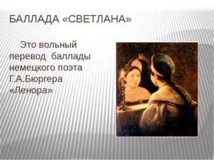 БАЛЛАДА «СВЕТЛАНА» Это вольный перевод баллады немецкого поэта Г.А.Бюргера «