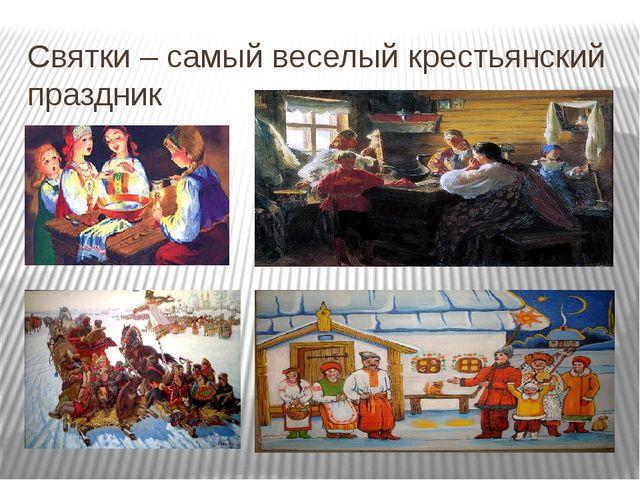 Святки – самый веселый крестьянский праздник