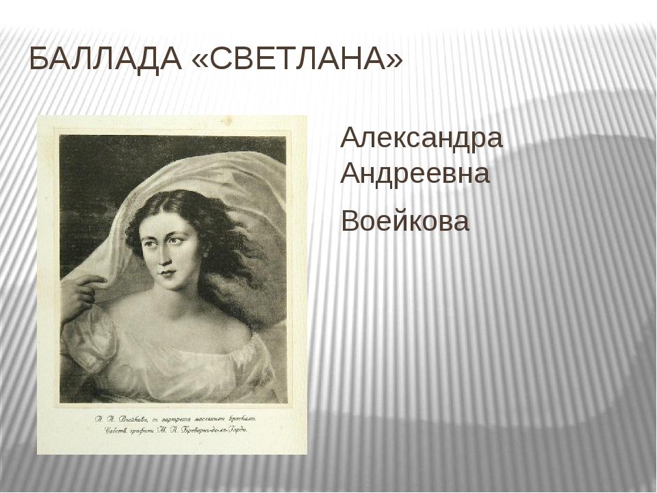 БАЛЛАДА «СВЕТЛАНА» Александра Андреевна Воейкова