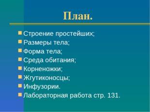 План. Строение простейших; Размеры тела; Форма тела; Среда обитания; Корненож
