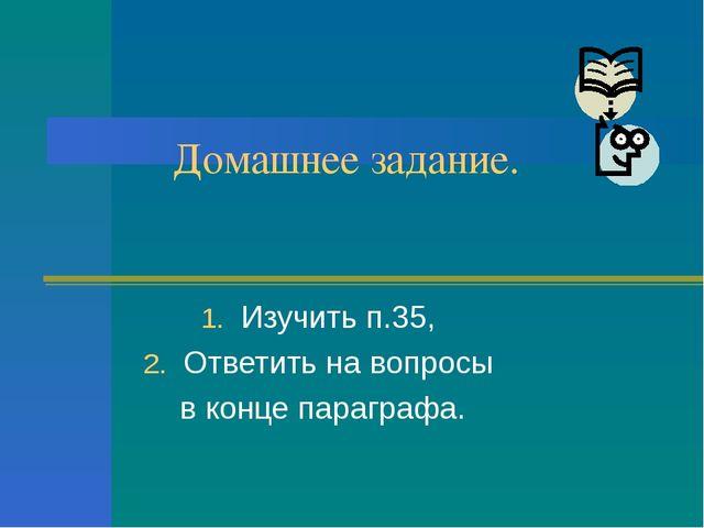 Домашнее задание. Изучить п.35, Ответить на вопросы в конце параграфа.