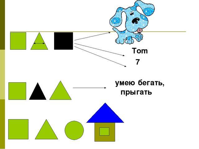 Tom 7 умею бегать, прыгать