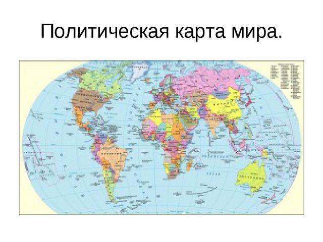 Политическая карта мира.