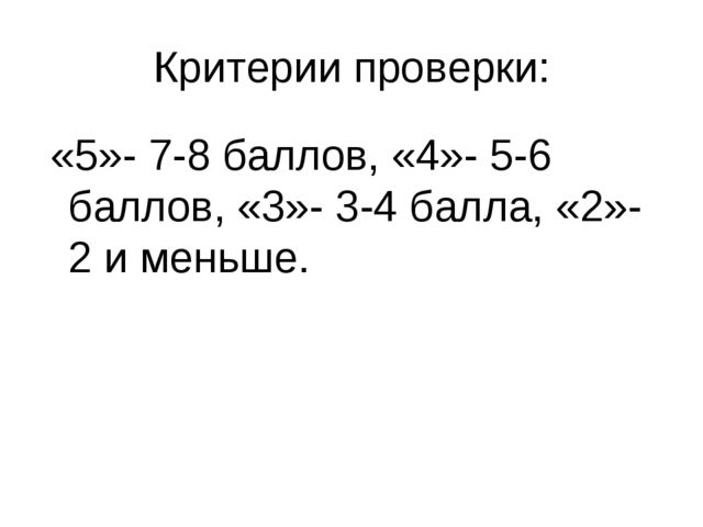 Критерии проверки: «5»- 7-8 баллов, «4»- 5-6 баллов, «3»- 3-4 балла, «2»- 2 и...