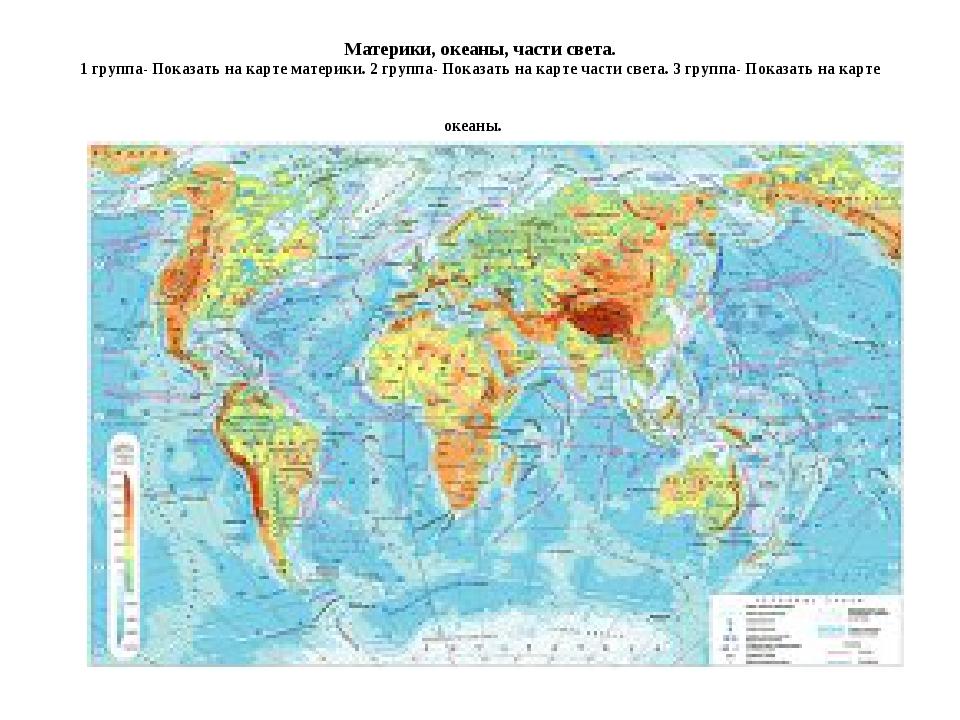 Материки, океаны, части света. 1 группа- Показать на карте материки. 2 группа...
