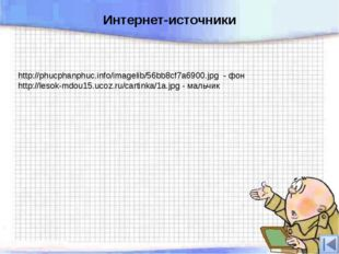http://phucphanphuc.info/imagelib/56bb8cf7a6900.jpg - фон http://lesok-mdou15