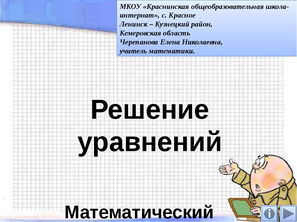 Решение уравнений Математический тренажёр МКОУ «Краснинская общеобразовательн...