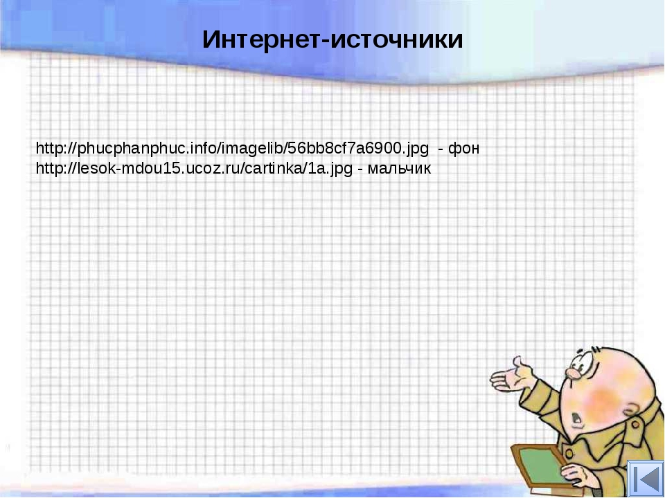 http://phucphanphuc.info/imagelib/56bb8cf7a6900.jpg - фон http://lesok-mdou15...