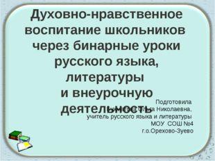Духовно-нравственное воспитание школьников через бинарные уроки русского язык