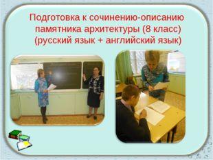Подготовка к сочинению-описанию памятника архитектуры (8 класс) (русский язык
