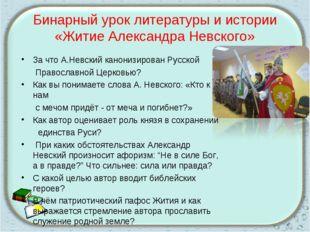 Бинарный урок литературы и истории «Житие Александра Невского» За что А.Невск