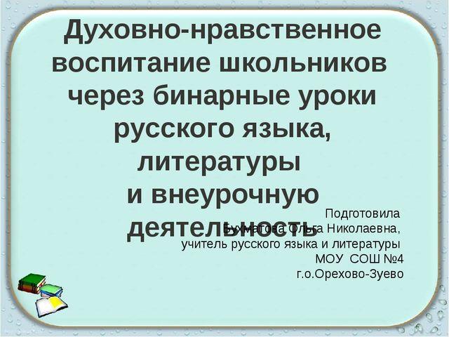 Духовно-нравственное воспитание школьников через бинарные уроки русского язык...