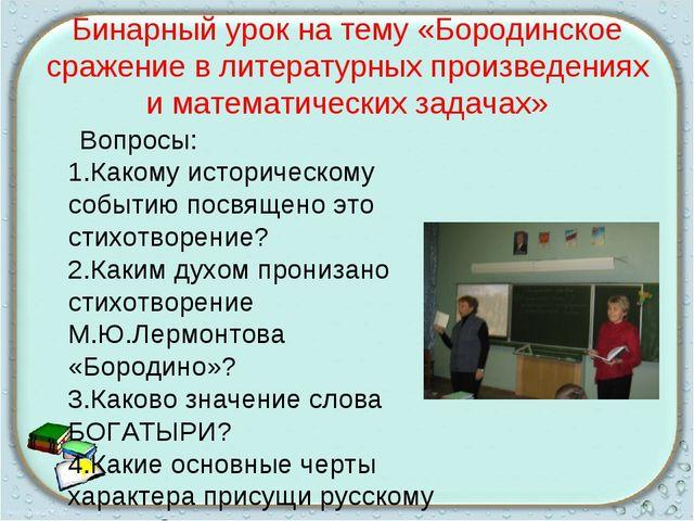 Бинарный урок на тему «Бородинское сражение в литературных произведениях и ма...