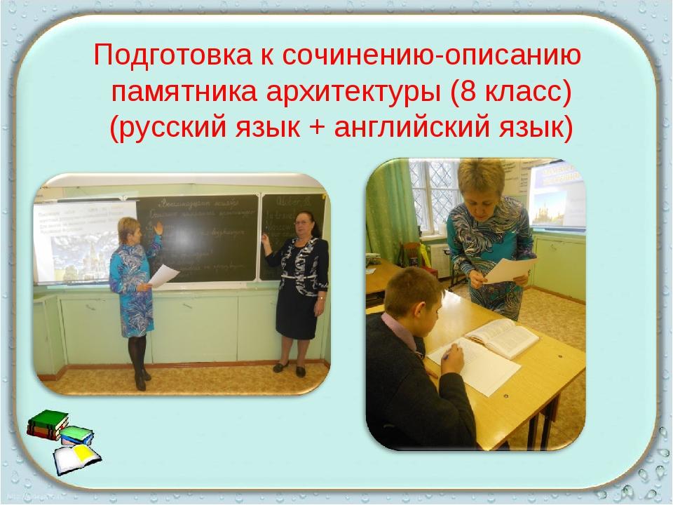 Подготовка к сочинению-описанию памятника архитектуры (8 класс) (русский язык...