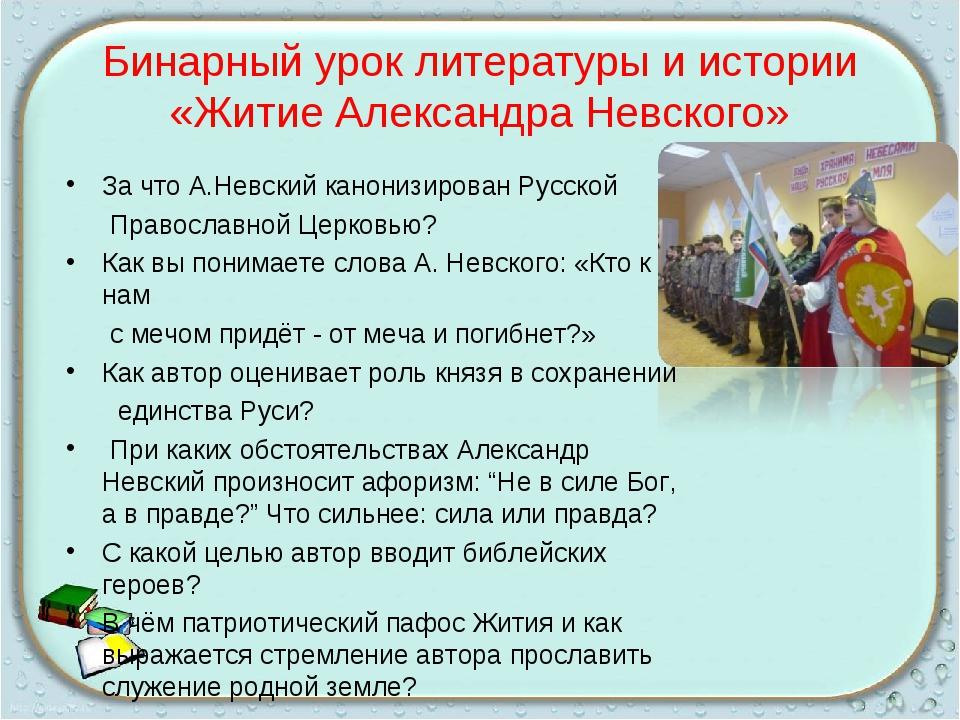 Бинарный урок литературы и истории «Житие Александра Невского» За что А.Невск...