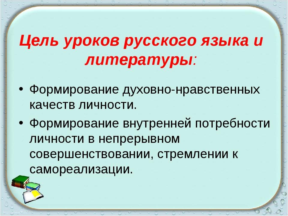 Цель уроков русского языка и литературы: Формирование духовно-нравственных ка...