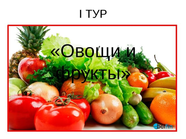 I ТУР «Овощи и фрукты»