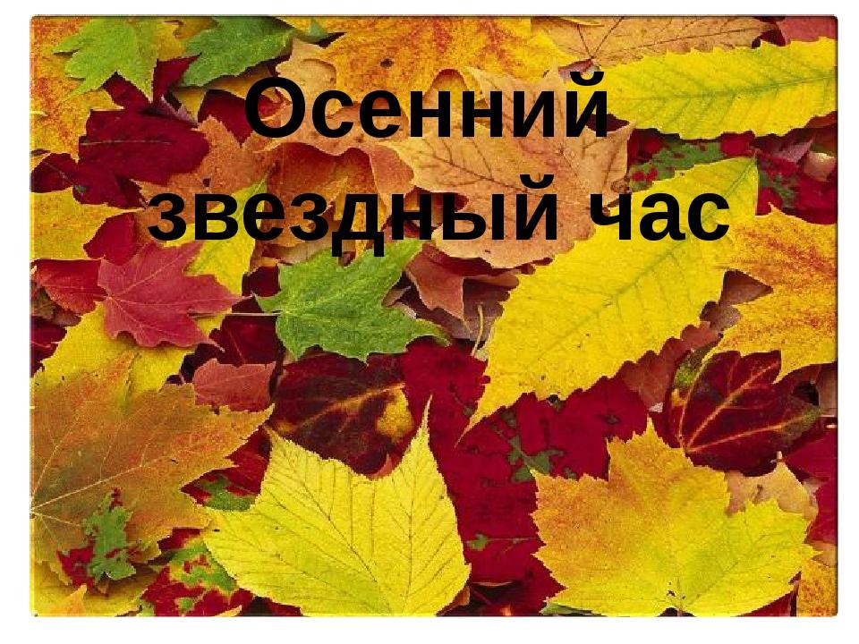 Осенний звездный час