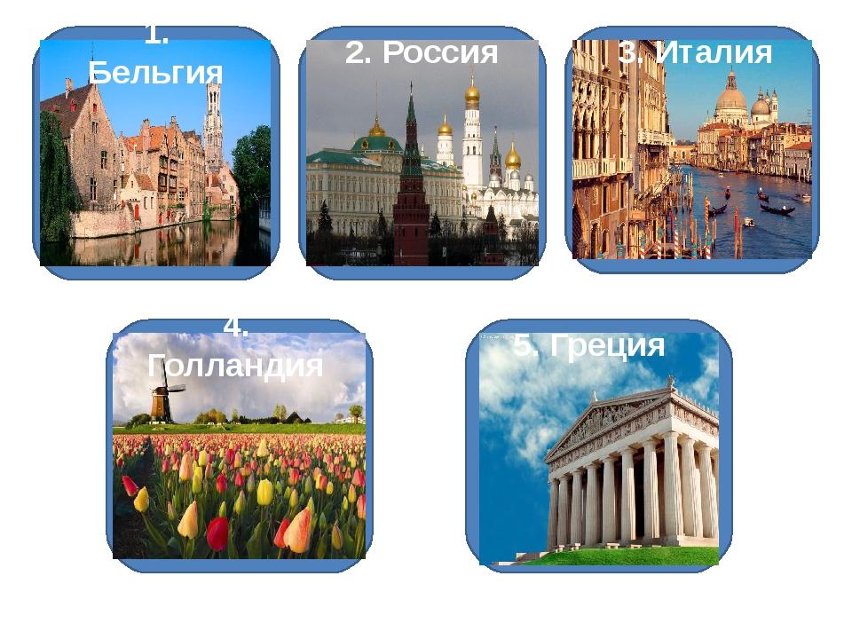 1. Бельгия 5. Греция 4. Голландия 2. Россия 3. Италия