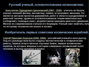 Русский ученый, основоположника космонавтики. Константин Эдуардович Циолковск