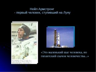Нейл Армстронг - первый человек, ступивший на Луну «Это маленький шаг человек