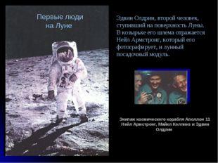 Эдвин Олдрин, второй человек, ступивший на поверхность Луны. В козырьке его ш
