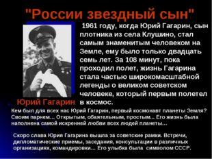 1961 году, когда Юрий Гагарин, сын плотника из села Клушино, стал самым зн