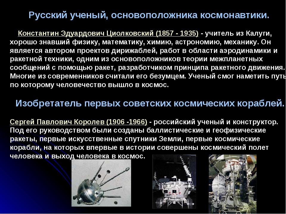 Русский ученый, основоположника космонавтики. Константин Эдуардович Циолковск...