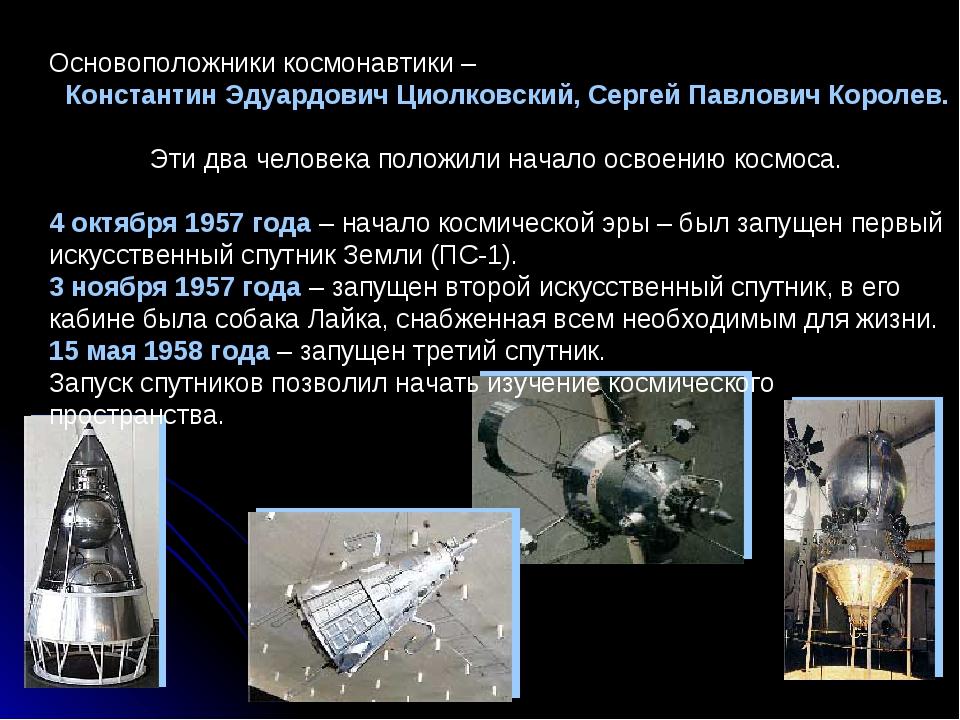 Основоположники космонавтики – Константин Эдуардович Циолковский, Сергей Павл...