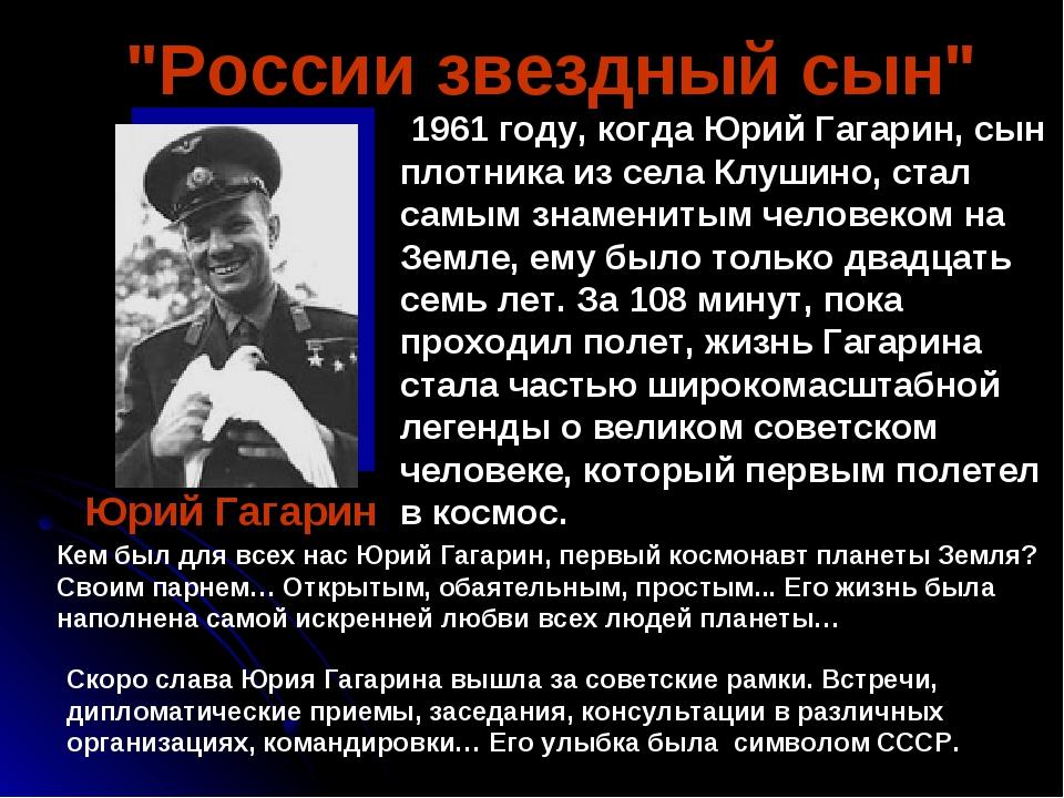 1961 году, когда Юрий Гагарин, сын плотника из села Клушино, стал самым зн...