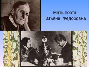 Мать поэта Татьяна Федоровна