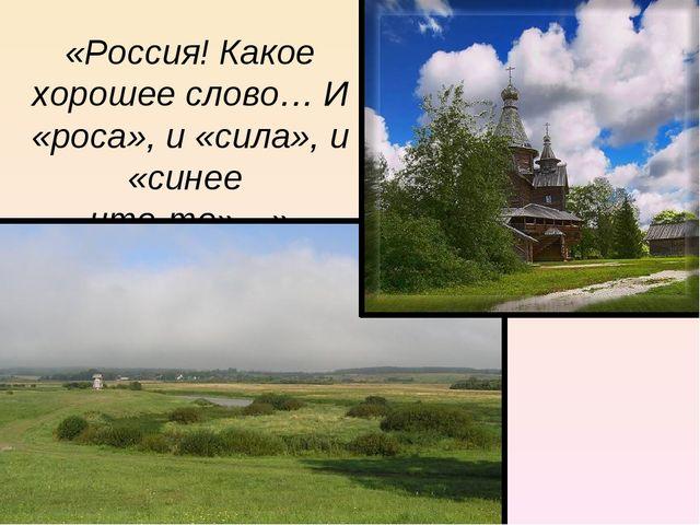 «Россия! Какое хорошее слово… И «роса», и «сила», и «синее что-то»…»