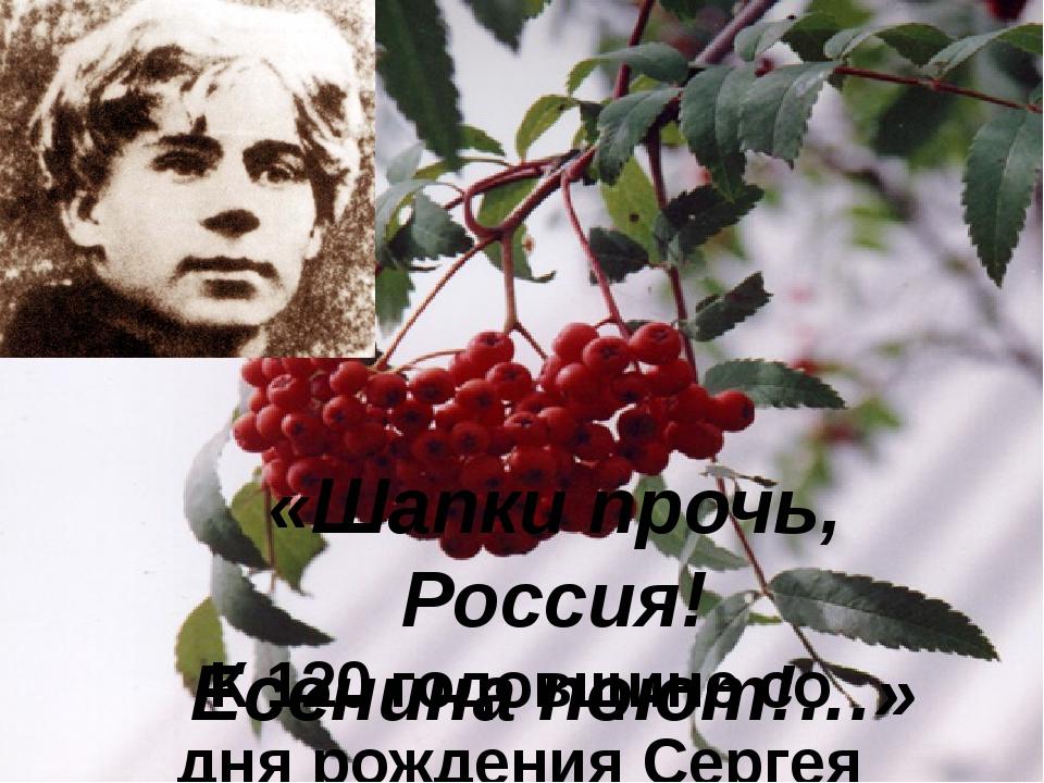 «Шапки прочь, Россия! Есенина поют!…» К 120 годовщине со дня рождения Сергея...
