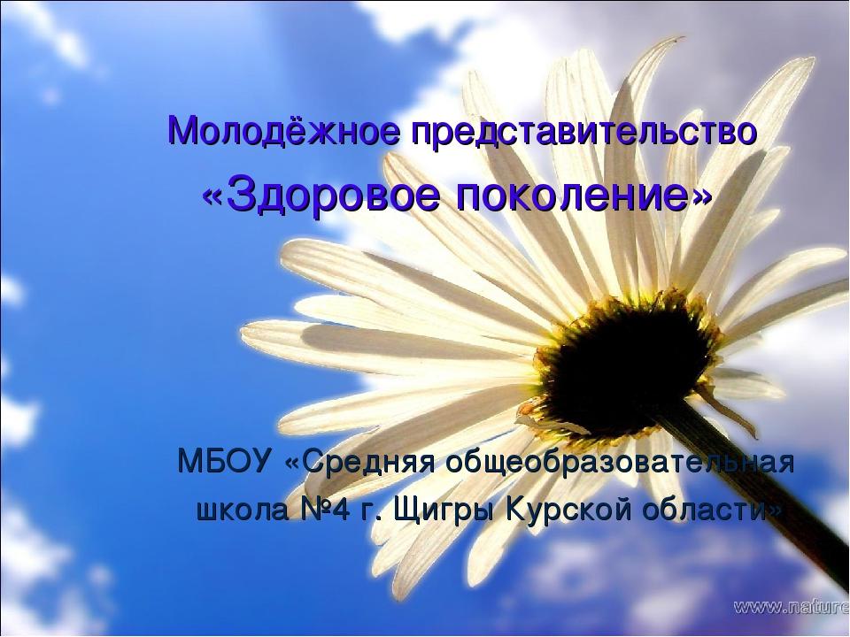 Молодёжное представительство «Здоровое поколение» МБОУ «Средняя общеобразова...