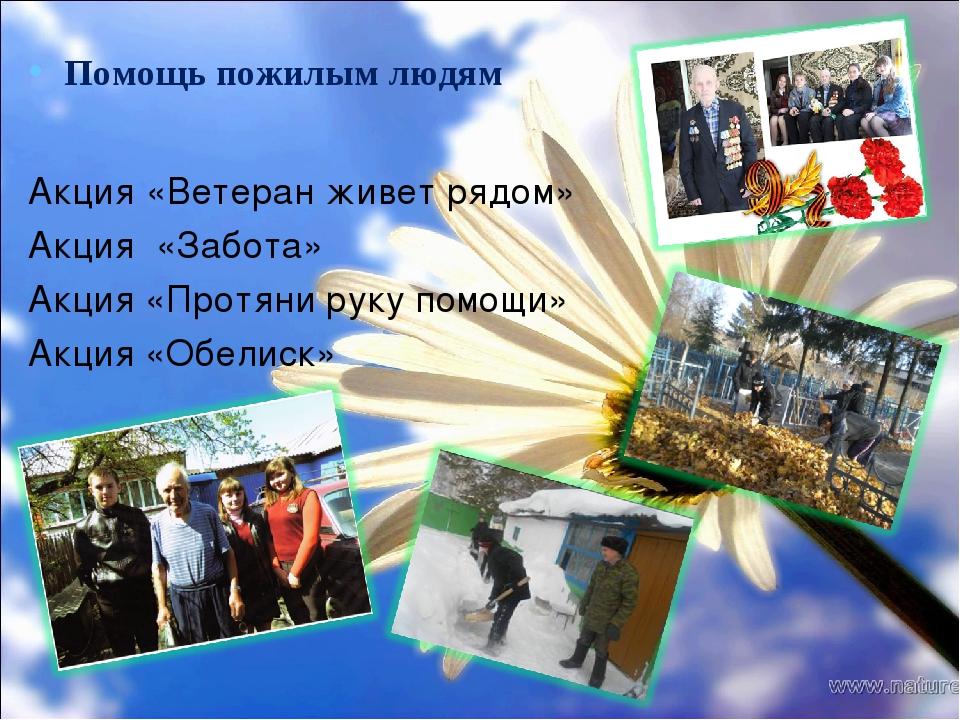 Помощь пожилым людям Акция «Ветеран живет рядом» Акция «Забота» Акция «Протян...