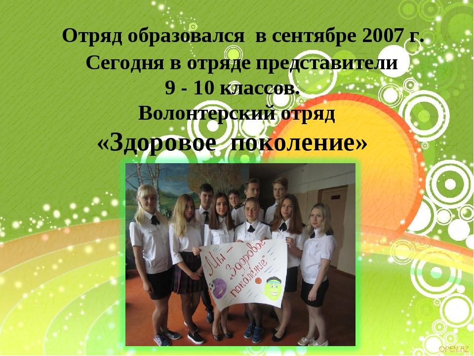 Отряд образовался в сентябре 2007 г. Сегодня в отряде представители 9 - 10 к...