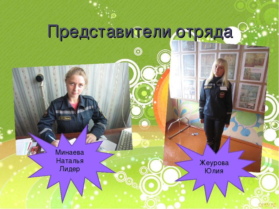 Представители отряда Жеурова Юлия Минаева Наталья Лидер