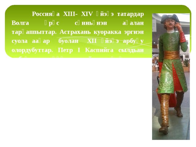 Россияҕа XIII- XIV үйэҕэ татардар Волга өрүс сүнньүнэн аҕалан тарҕаппыттар....