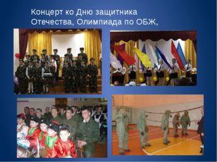 Концерт ко Дню защитника Отечества, Олимпиада по ОБЖ, Уроки Мужества.
