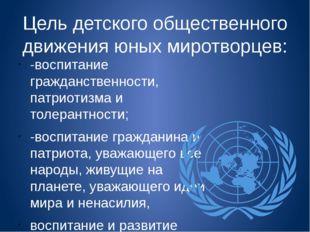 Цель детского общественного движения юных миротворцев: -воспитание гражданств