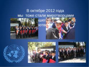 В октябре 2012 года мы тоже стали миротворцами Создание нашего отряда «Юных