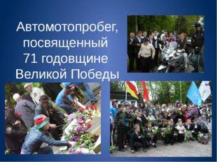 Автомотопробег, посвященный 71 годовщине Великой Победы