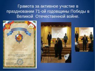 Грамота за активное участие в праздновании 71-ой годовщины Победы в Великой О