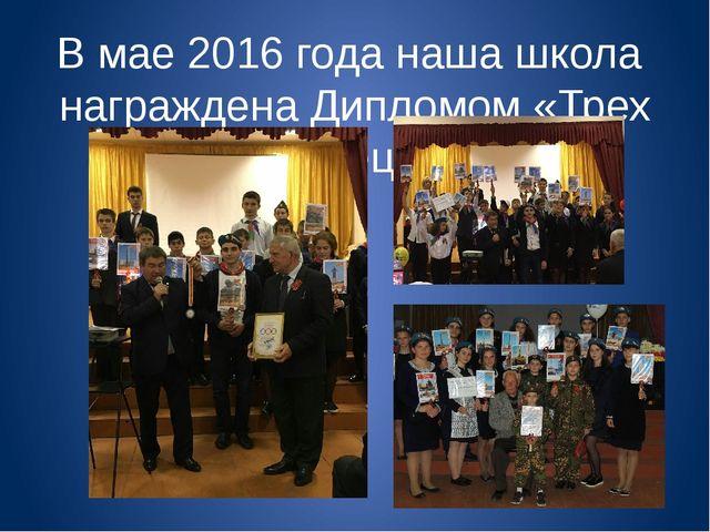 В мае 2016 года наша школа награждена Дипломом «Трех колец»